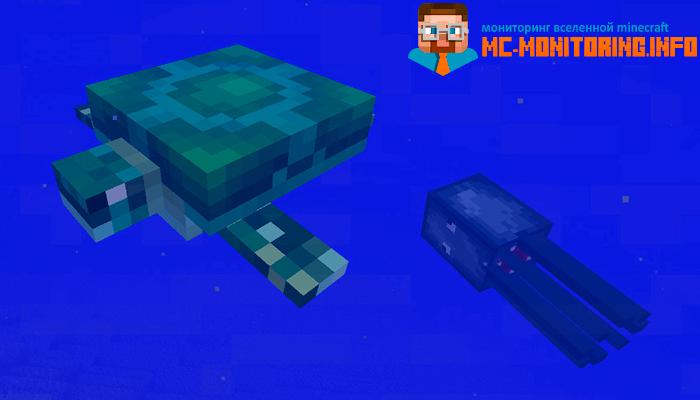 новый моб черепаха