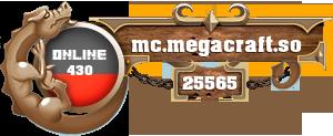 MegaCraft 1.8-1.13 Мини-Игры