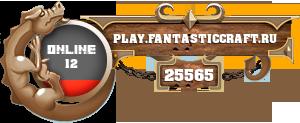 FantasticCraft no pvp no donat