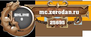 ZERODAN 1.8-1.12