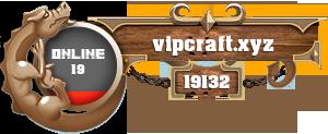 Вселенная VIP Craft - 1.6.X
