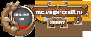 VegaCraft НОВАЯ ОРУЖКА