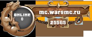 WarsMC Кейсы и Всем VIP