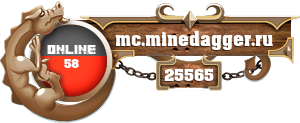MINEDAGGER Новые блоки 1.13