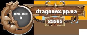 DragonEX 1.12.2