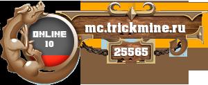 TrickMine