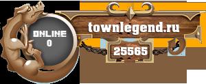 Сервер Town Legend