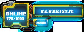 BullCraft 1.8-1.12 Выживание