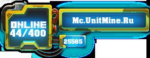 UnitMine mc.unitmine.ru 1.8-1.