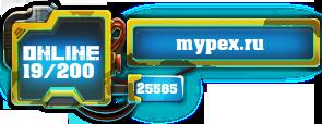 MYPEX.RU 1
