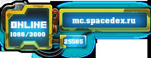 SpaceDex - 1.8-1.12.2 Наш сайт