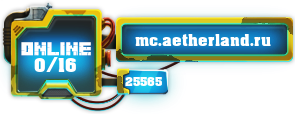 AetherLand 1.8-1.11.2 КРЕАТИВ