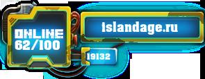 ISLANDAGE.RU