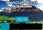 SparkCraft 1.8-1.12 Выживание