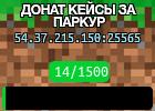 ДОНАТ КЕЙСЫ ЗА ПАРКУР