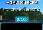 АДМИНКИ ВСЕМ