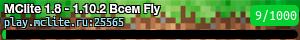 MClite 1.8 - 1.10.2 Всем Fly