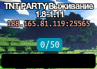 TNT PARTY Выживание 1.8-1.11