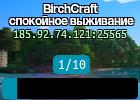 BirchCraft спокойное выживание
