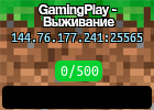 GamingPlay - Выживание