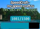 SpeedCraft - mc.speed-craft.ru