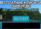 БЕСПЛАТНЫЕ КЕЙСЫ ЗА ПАРКУР TM