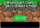 ModoCraft Сайт авто-доната mod