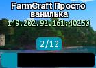FarmCraft Просто ванилька
