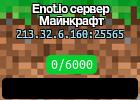Enot.io сервер Майнкрафт