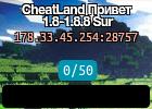 CheatLand Привет 1.8-1.8.8 Sur