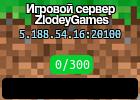 Игровой сервер ZlodeyGames