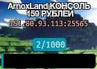 ArnoxLand КОНСОЛЬ 159 РУБЛЕЙ