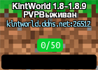 KintWorld 1.8-1.8.9 PVPВыживан