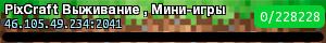 PixCraft Выживание , Мини-игры