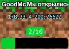 GoodMc Мы открылись