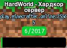 HardWorld - Хардкор сервер