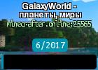 GalaxyWorld - планеты, миры