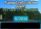 FuaygoCraft.ru Всем донат