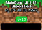 MainCorp 1.8-1.12 Выживание