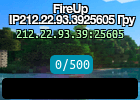FireUp IP212.22.93.3925605 Гру