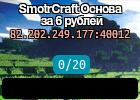 SmotrCraft Основа за 6 рублей