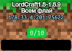 LordCraft1.8-1.8.9 Всем флай