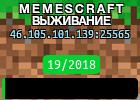 MEMESCRAFT