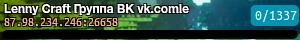 Lenny Craft Группа ВК vk.comle