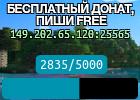 БЕСПЛАТНЫЙ ДОНАТ, ПИШИ FREE