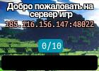 Добро пожаловать на сервер игр