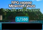 RPG сервер Minecraft Groza