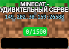 MINECAT - УДИВИТЕЛЬНЫЙ СЕРВЕР