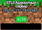 STLS Адекватный сервер