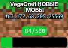 VegaCraft НОВЫЕ МОБЫ